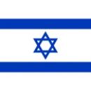 ประเทศอิสราเอล