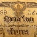 ธนบัตรเลขสวย