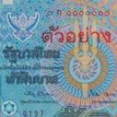ธนบัตรตัวอย่าง